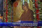 Чудотворна светогорска икона пристигна във Варна