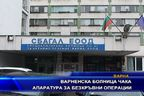 Варненска болница чака апаратура за безкръвни операции