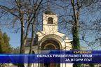 Обраха православен храм за втори път