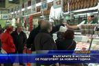 Българите в Испания се подготвят за новата година