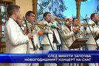 Новогодишен концерт на СКАТ