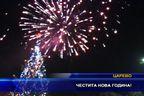 Нова година в Царево