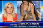Скандал и в Румъния със собствениците на БТВ
