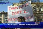 Българите - жертва на геополитика