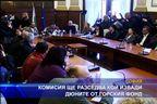 Комисия ще разследва кой извади дюните от горския фонд