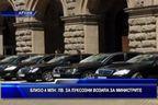4 млн. лева за луксозни возила за министрите