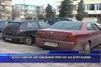 Изоставени автомобили пречат на бургазлии