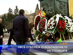 НФСБ отбеляза освобождението на столицата