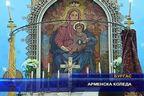 Арменците празнуват Коледа