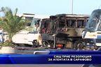 САЩ прие резолюция за атентата в Сарафово