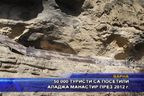 50 000 туристи са посетили Аладжа манастир през 2012 г.