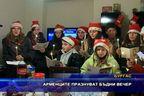 Арменците празнуват Бъдни вечер