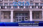Пловдивчанин в ареста за 13 килограма кокаин