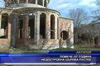 Повече от година недостроена църква пустее