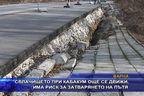 Свлачището при Кабакум още се движи, има риск за затваряне на пътя