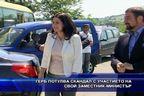 ГЕРБ потулва скандал с участието на свой заместник-министър