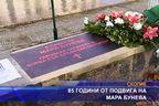 85 години от подвига на Мара Бунева