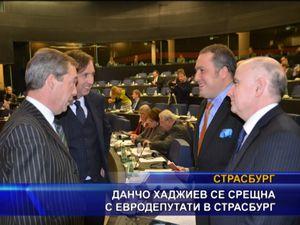 Данчо Хаджиев се срещна с евродепутати в Страсбург