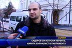 Сидеров си изпусна нервите, нарита журналист в парламента
