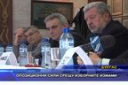Опозиционни сили срещу изборните измами