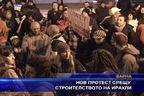 Нов протест срещу строителството на Иракли