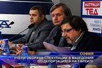 Учени обориха спекулации в Македония по депортацията на евреите