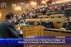 Български учени настояват за твърда позиция спрямо Македония