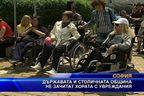 Държавата и столична община не зачитат хората с увреждания