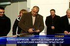 Борисов: