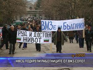 НФСБ подкрепи работниците от ВМЗ - Сопот