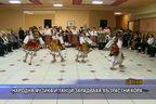 Народна музика и танци зарадваха възрастни хора