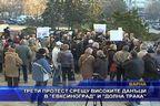 Трети протест срещу високите данъци в