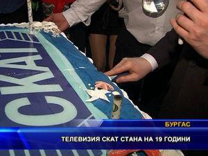 Телевизия СКАТ стана на 19 години