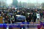 Протест срещу строежа на втора джамия в Гоце Делчев