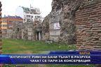Античните римски бани тънат в разруха