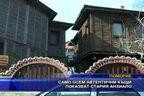 Само осем автентични къщи показват стария Анхиало