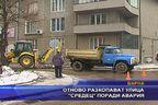 Отново разкопават улица
