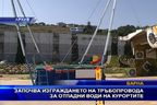 Започва изграждането на тръбопровод за отпадни води от курортите