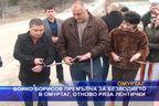 Борисов премълча за безводието в Омуртаг, отново ряза лентички