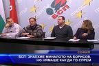 БСП: знаехме миналото на Борисов, но нямаше как да го спрем