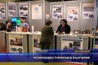 Религиозен туризъм в България