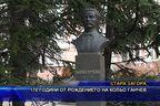170 години от рождението н а Кольо Ганчев