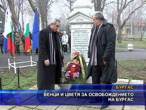 Венци и цветя за освобождението на Бургас