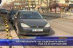 Автомобилите на съдебната власт пак са в нарушение