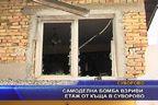 Самоделна бомба взриви етаж от къща в Суворово