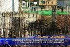 Недовършено разширение на училище плаши жителите на село Мрамор