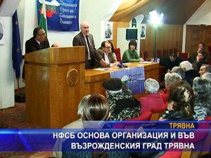 НФСБ основа организация и във възрожденския град Трявна