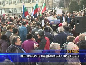 Пенсионерите продължават с протестите