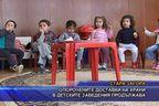 Продължават опорочените доставки на храни в детските заведения
