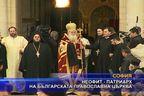 Негово Светейшество Неофит е новият Български патриарх